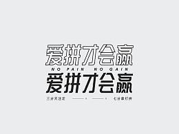 2018字体设计合集
