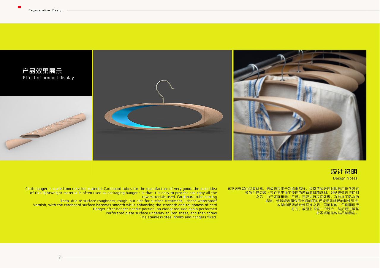 关于再生设计的产品画册,配色和排版灵感图片