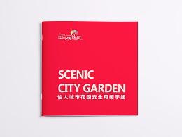 一希品牌设计-怡人城市供暖画册宣传册设计