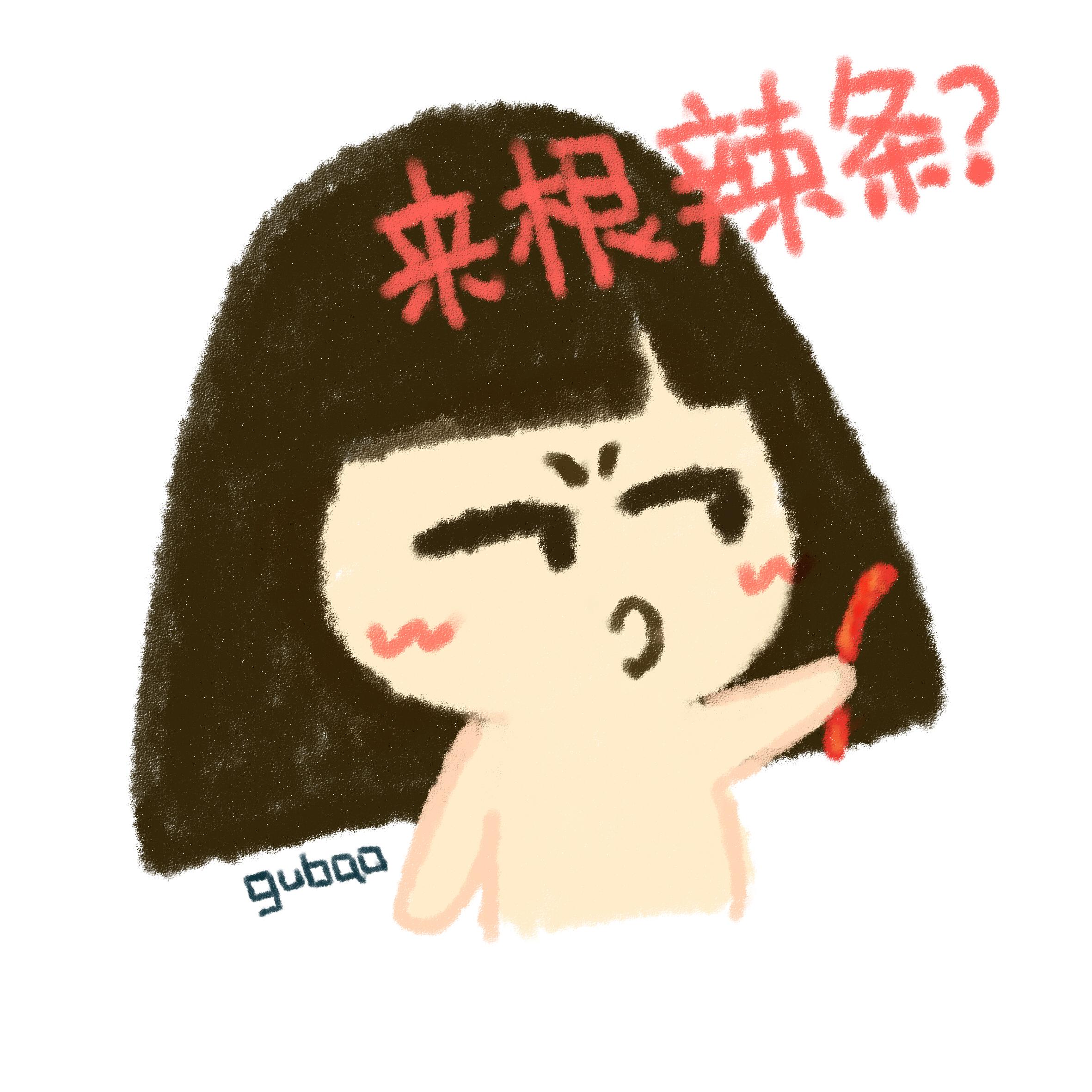 gubaochild微信表情包图片