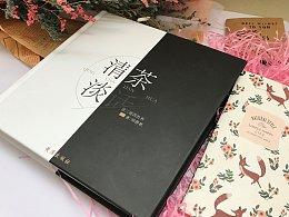 《清茶淡话》书籍设计