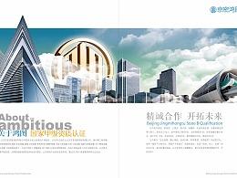 企业宣传册画册设计