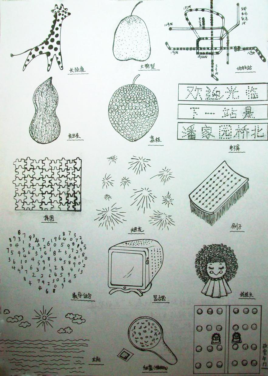 图形创意——点的联想图片