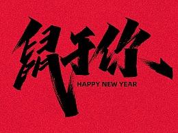 鼠年祝福语x天宇手写
