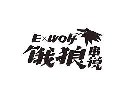 """容品牌案例:饿狼""""串说""""——重庆串串品牌2018世界杯投注开户升级"""