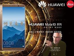 华为手机宣传海报 临摹 崔阿生