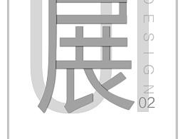 作品展海报