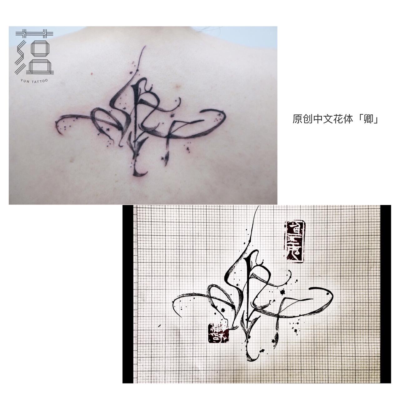 字体/刺青/纹身v字体/花体中文卡通绘制电脑图片