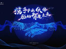 上海仙知机器人 工业博览会