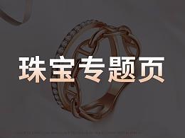 珠宝专题页