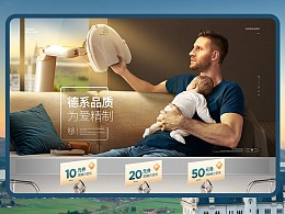 【安宝仕】母婴品牌视觉全案