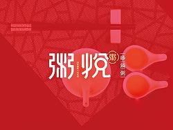餐饮#粥悦砂锅粥品牌形象设计