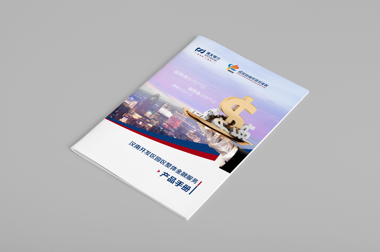 金融服务产品手册设计图片