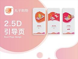 丸子购物 APP - 2.5D引导页设计