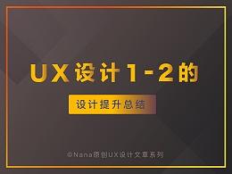 项目中UX设计1到2的设计提升总结