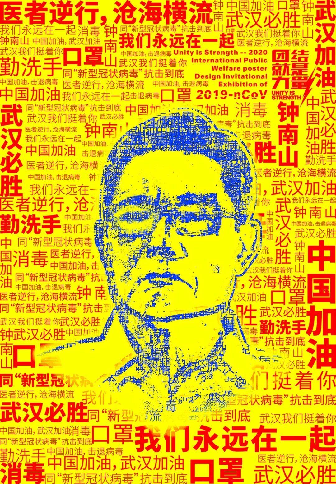 """团结就是力量——2020抗击""""新型冠状病毒""""国际公益海报设计邀请展纪实合集一插图(15)"""