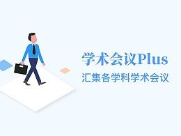 学术会议Plus小程序介绍