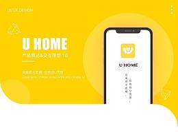 U HOME 家居商城APP 产品概述&交互原型 1.0