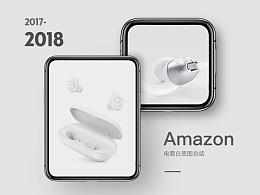 2017—2018那些年Amazon白底图总结