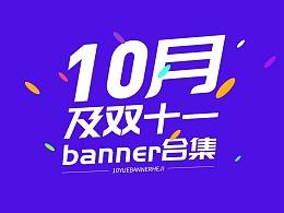 10月及双11banner精选合集