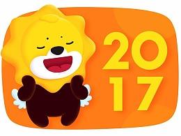 2017狮厂部分作品总结