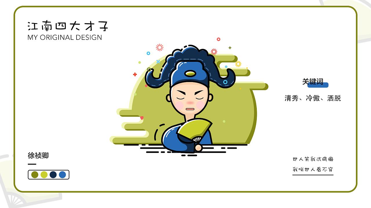 《江南四大才子》人物icon设计图片