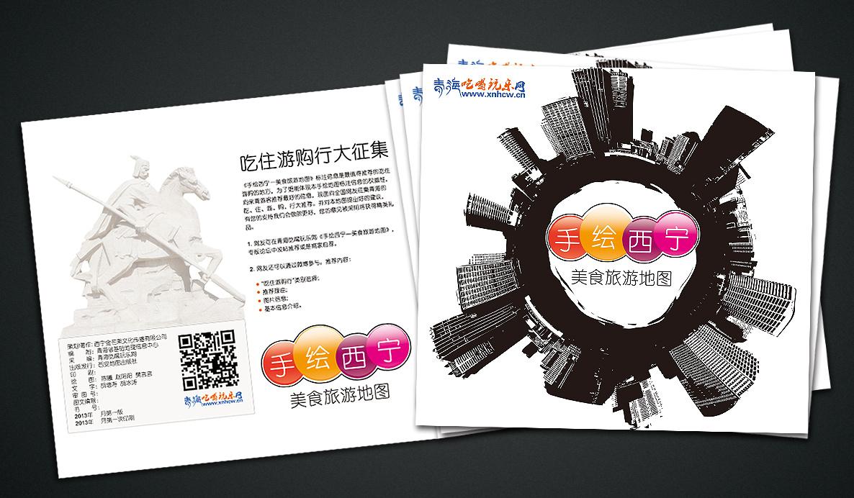 手绘西宁地图封面设计|平面|书装/画册|风流阿k