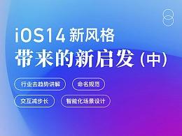 iOS14新风格 带来的设计启发(中)—— 效率至上