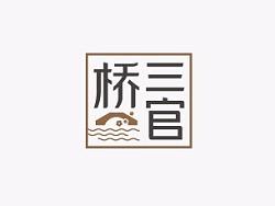 logo/标志/字体设计