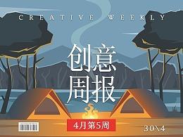 【创意周报】四月 - 第五周