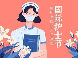 护士节快乐