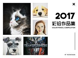 2017彩铅作品集