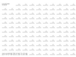 2018字體設計練習合集