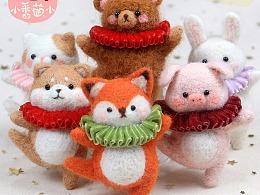 波士顿芭蕾舞小熊猫狗兔狐狸猪动物手工 羊毛毡 戳戳乐