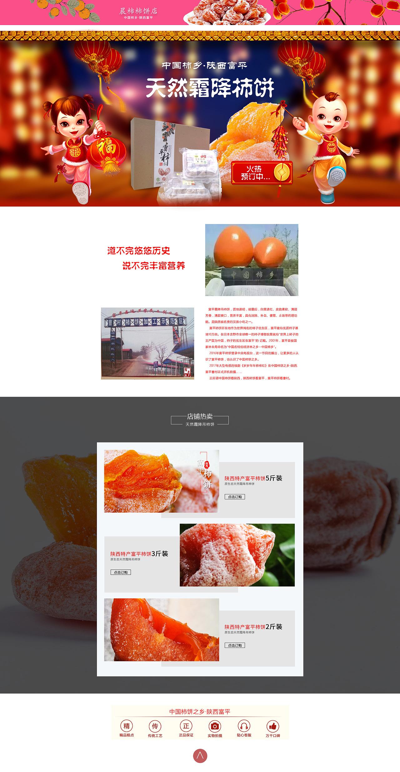 陕西特产食品柿饼淘宝店页面