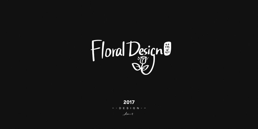 2017手绘字体开篇