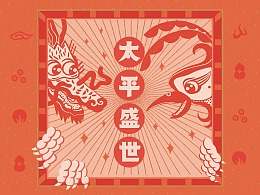 LxU × 太平鸟 | 太平盛世·龙凤呈祥 新春礼盒