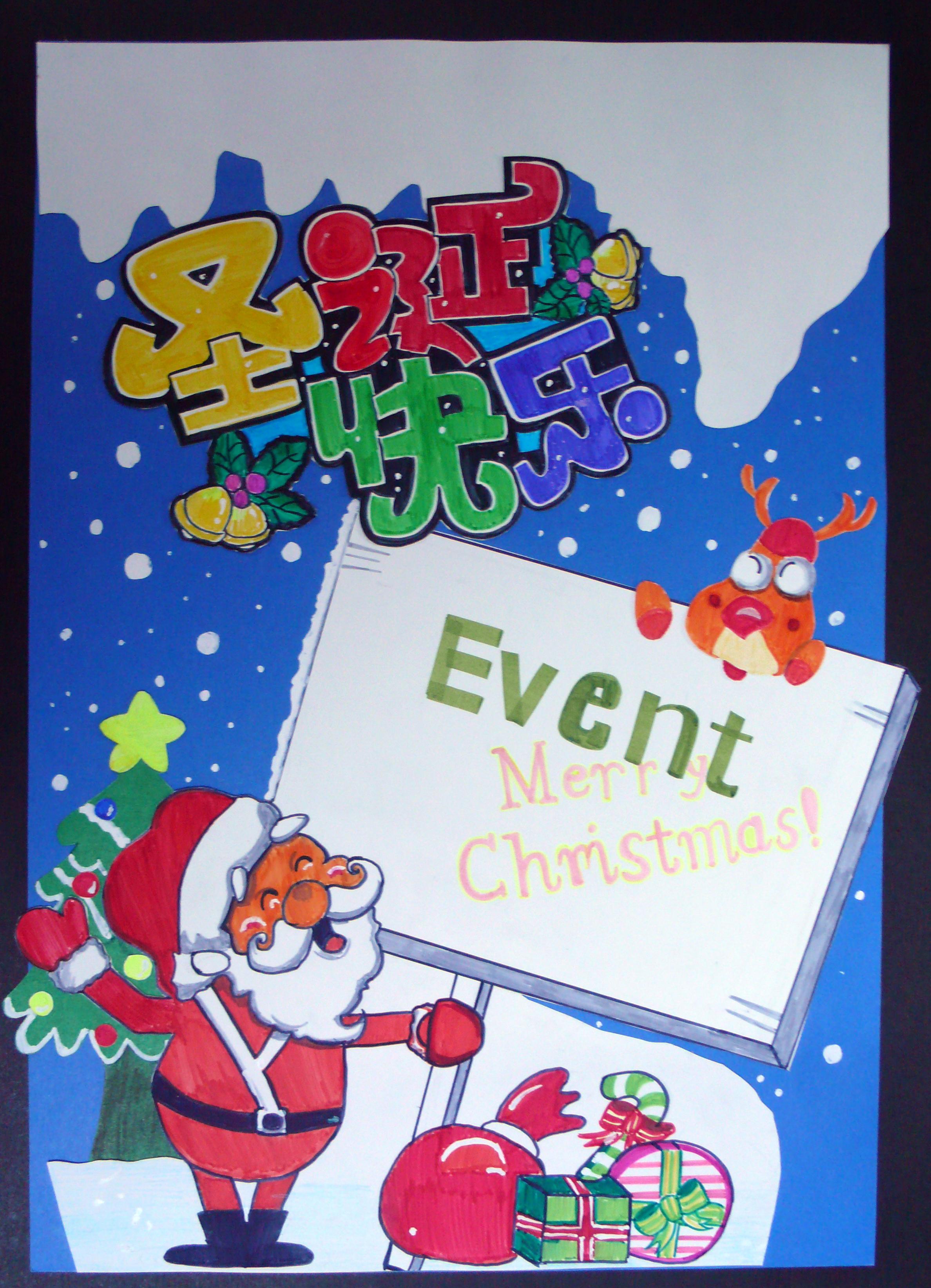 圣诞节pop海报