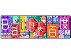 国庆节【百度Doodle 设计】2018
