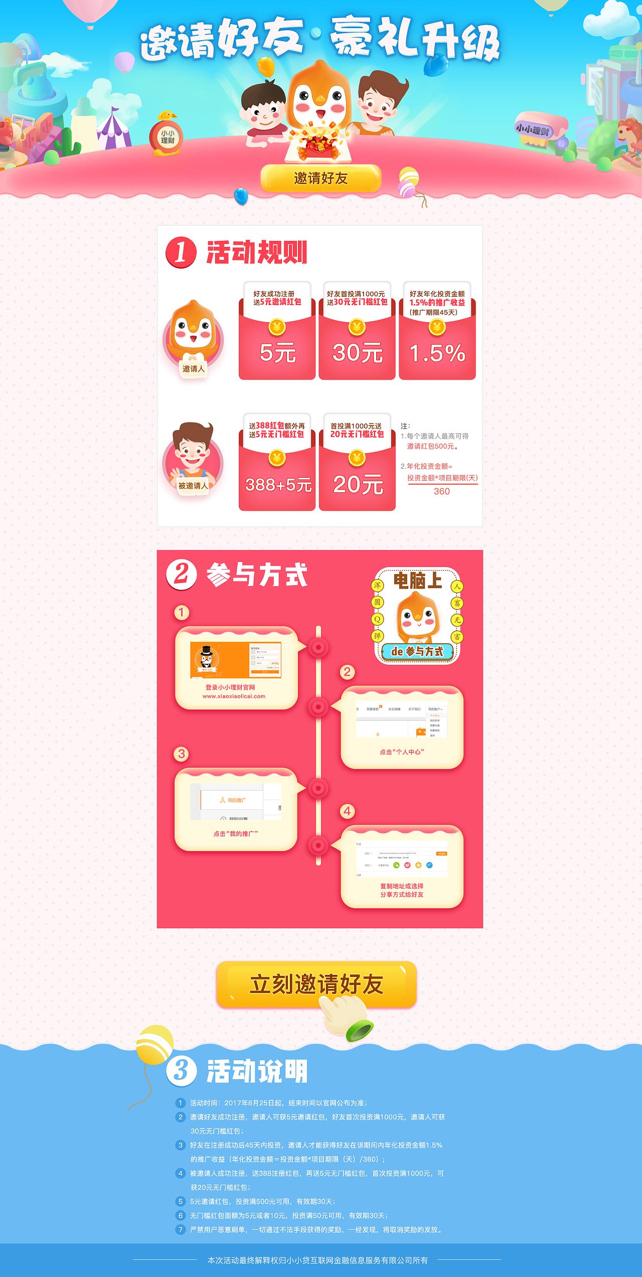 活动网页设计