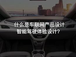 什么是车联网产品设计、智能驾驶体验设计?