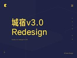 城宿v3.0 Redesign