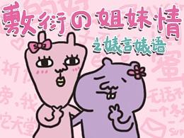 「敷衍熊」敷衍的姐妹情表情包