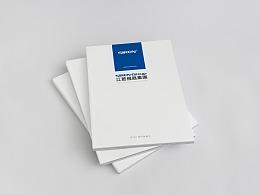 画册设计/企业宣传册