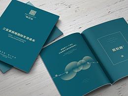西安新概念品牌设计画册设计 景园城画册