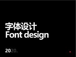 2020-字体设计总结