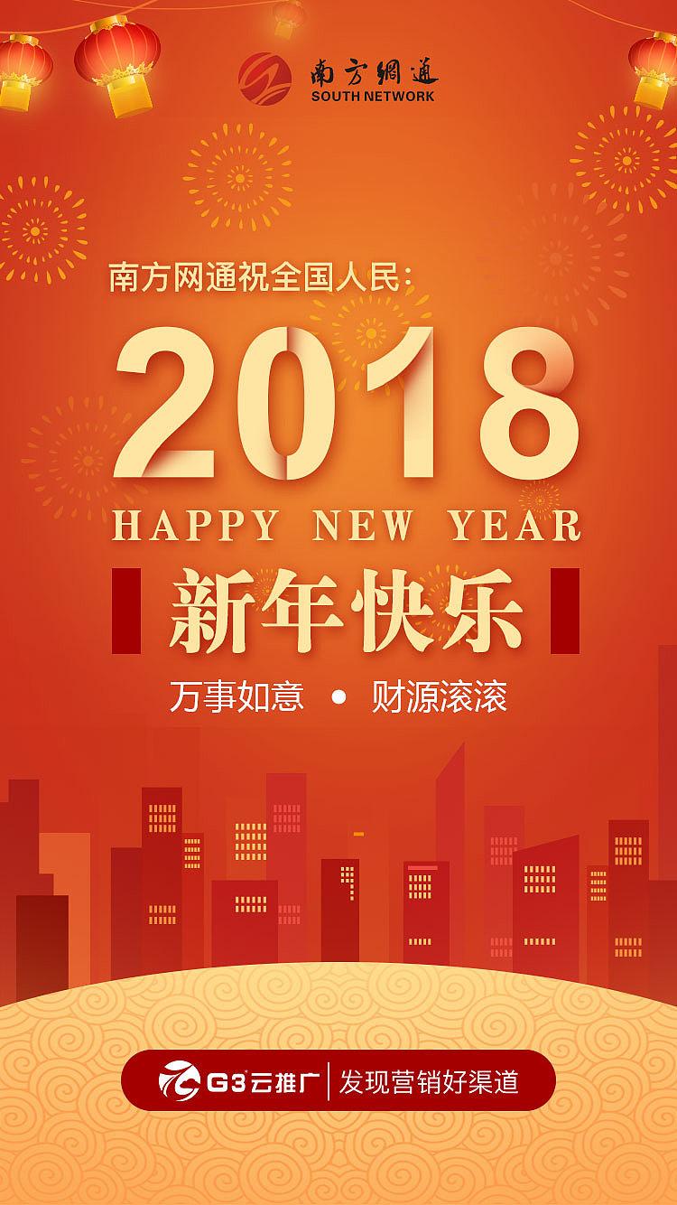 2018年春节微信图图片