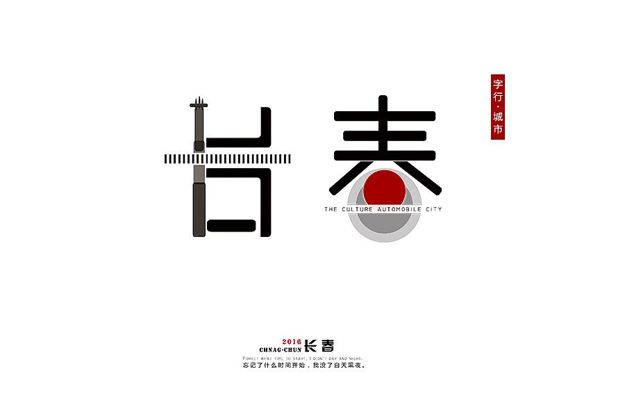 迎新_34省会城市字体设计|平面|字体/字形|燕大侠1214 - 原创作品 - 站酷 ...