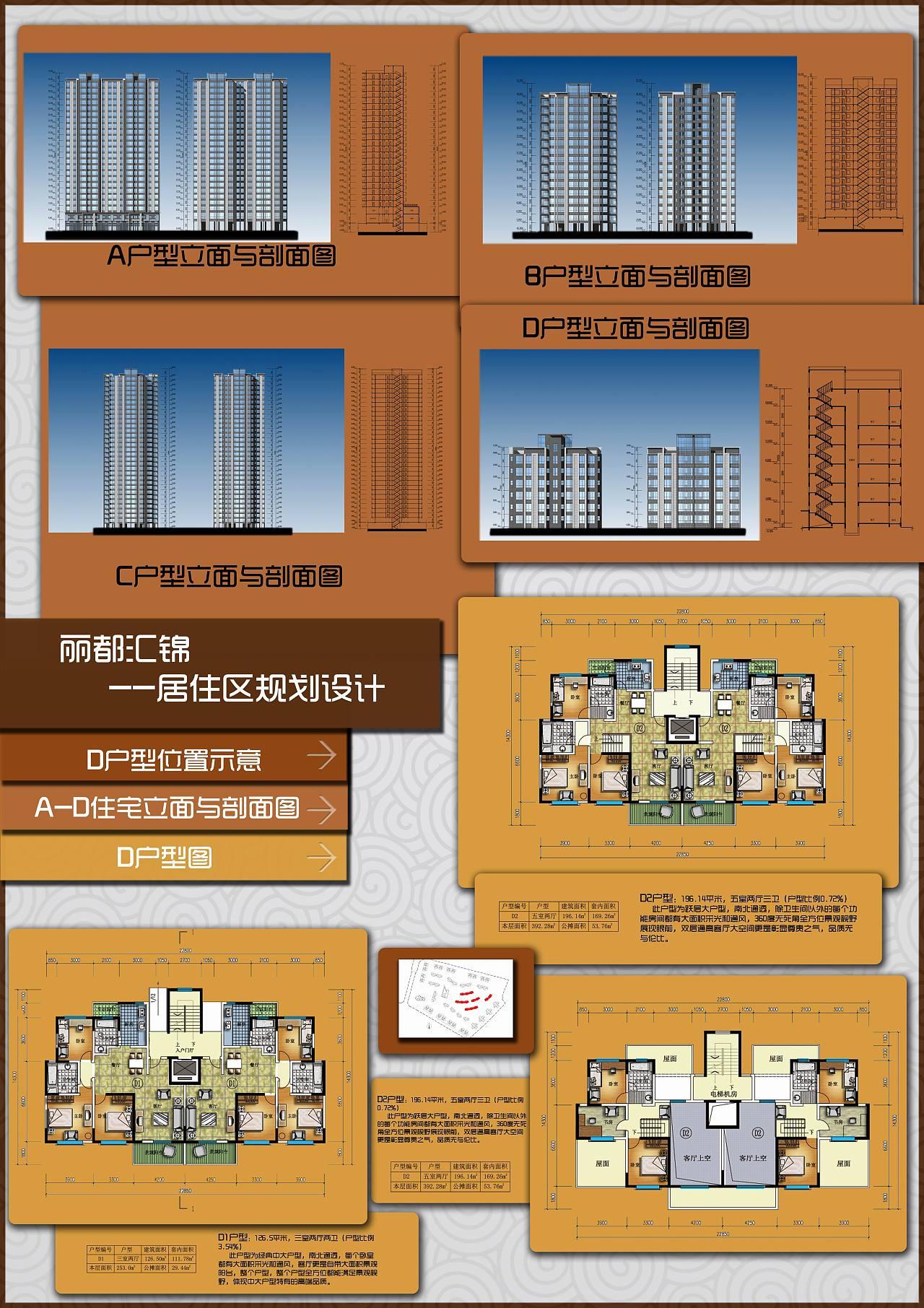 建筑毕业设计a1排版