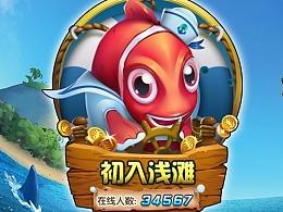 捕鱼类UI界面图标